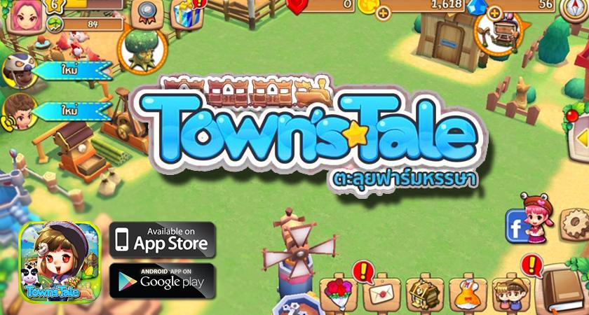 เกม TownTale ที่จะให้ผู้เล่นออกแบบฟาร์มได้อย่างอิสระและใช้ชีวิตได้ตามต้องการ