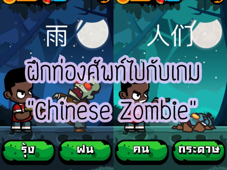 จดจำคำศัพท์ภาษาจีนสนุกๆไปกับ เกม Chinese Zombie