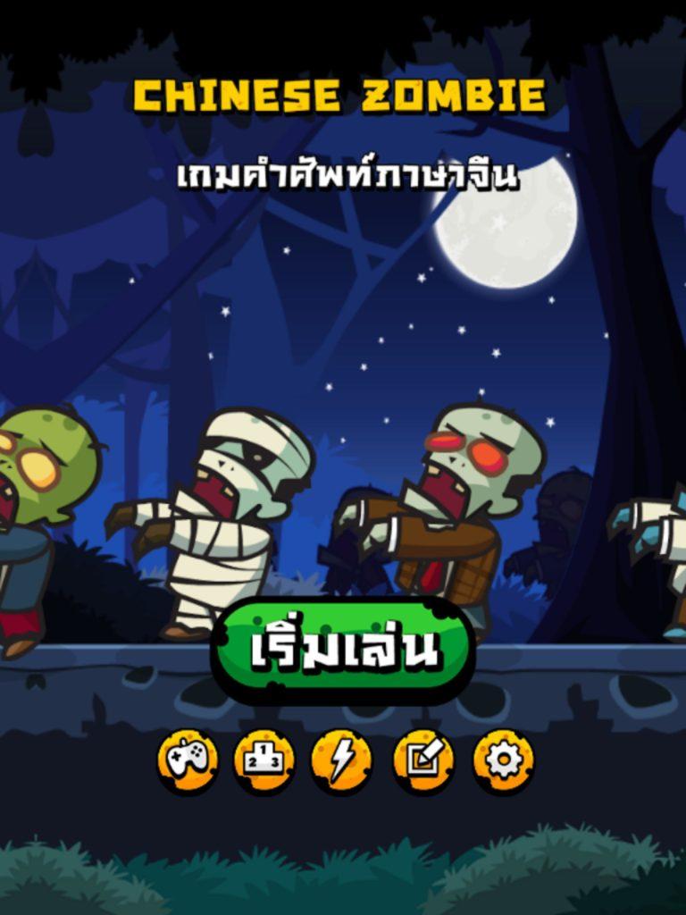 เกม Chinese Zombie