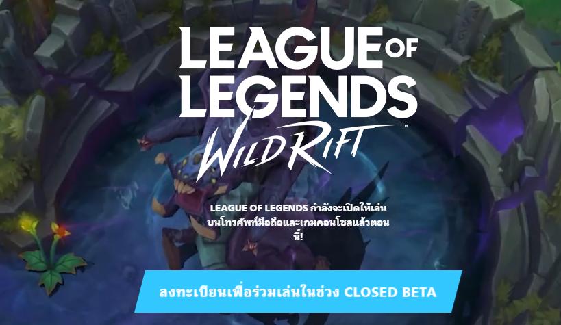 เกม League of Legends Wildrift ขอฝากถึงผู้ใช้งาน Apple