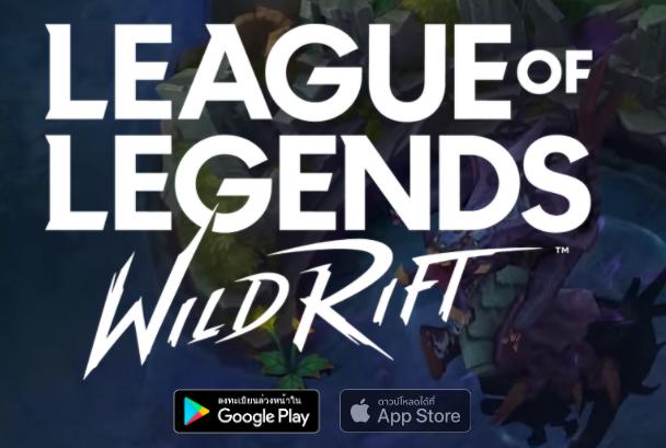 การอัพเดทเกมครั้งใหญ่ของ LOL Wildrift หรือ League of Legends Wildrift