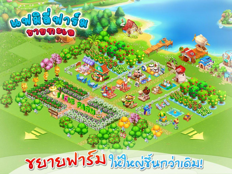 ชวนเล่นเกม แฮปปี้แลนด์ชายทะเล เกมทำฟาร์มมหาสนุก ในฉบับที่คุณต้องลอง