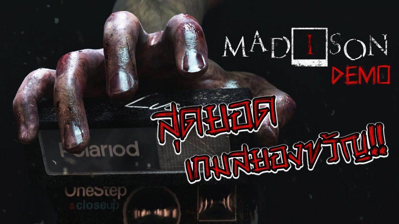MADiSON เกมสยองขวัญ คอเกมแนวหลอนไม่ควรพลาด